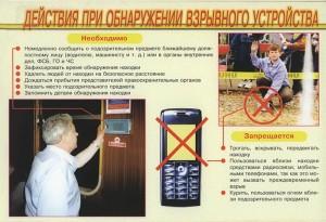 Обнаружение-взрывного-устройства