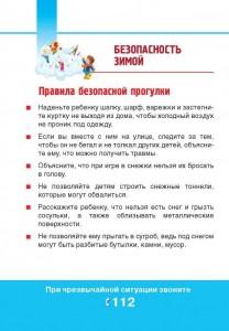 Правила-безопасной-прогулки