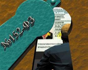 Положение о защите персональных данных работников и обучающихся ОУ