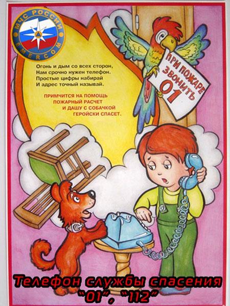 Картинки для детей на тему электричество