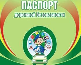 Паспорт по обеспечению безопасности дорожного движения