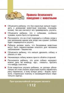 поведение-с-животными