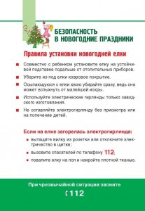 правила-установки-новогодней-елки