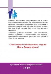 призыв-для-родителей