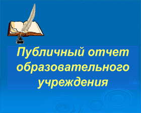 Публичные доклады директора школы