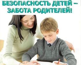 Памятки родителям по безопасности детей