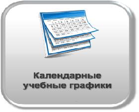 Информация о календарном учебном графике