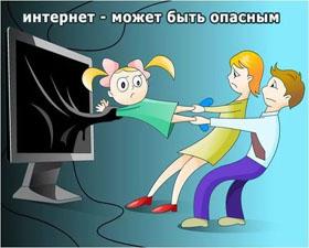 Поговорите с ребенком об Интернете!