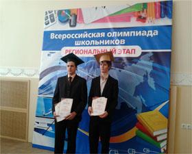 Победители и призеры этапов Всероссийской олимпиады: региональный уровень