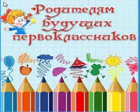 ИНФОРМАЦИЯ для родителей  будущих первоклассников