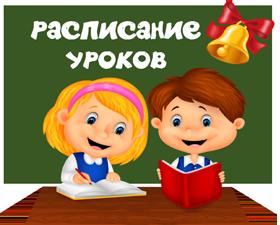 Расписание начальная школа